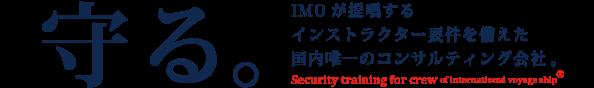IMOが提唱するインストラクター要件を備えた国内唯一のコンサルティング会社 。