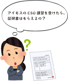 アイモスのCSO講習を受けたら、証明書はもらえるの?