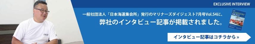 一般社団法人「日本海運集会所」発行のマリナーズダイジェスト7月号Vol.54に、弊社のインタビュー記事が掲載されました。